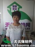 海淀四季青住家保姆:月嫂:育儿嫂