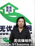 徐汇万体馆月嫂:育儿嫂