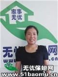 黄浦西藏南路月嫂