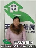 上海浦东东昌站地铁住家保姆_做家务:辅助带孩子:全职带孩子保姆
