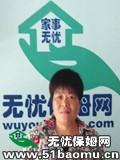北京丰台西客站住家保姆_做家务:照顾能自理老人:照顾半自理老人:照顾不能自理老人保姆