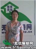 黄浦西藏南路住家保姆:不住家保姆