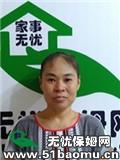 重庆江北观音桥住家保姆_做家务:辅助带孩子保姆