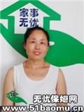 上海闵行七宝不住家保姆:小时工_做家务:辅助带孩子:饲养宠物保姆
