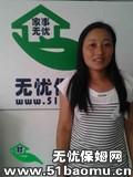 北京丰台马家堡住家保姆_辅助带孩子:照顾能自理老人保姆