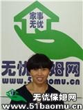 徐汇住家保姆:月嫂:育儿嫂