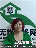 重庆江北红旗河沟住家保姆_做家务:辅助带孩子保姆