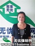 上海浦东金桥住家保姆_做家务:辅助带孩子:全职带孩子保姆