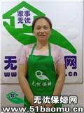 深圳龙岗中心城不住家保姆_辅助带孩子:照顾能自理老人:公司做饭保姆