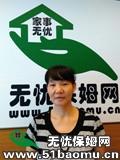 广州海珠周边住家保姆:月嫂_做家务:全职带孩子保姆