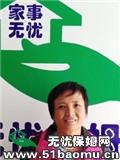 松江新城住家保姆