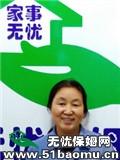 松江新城不住家保姆:小时工