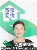 上海闵行七宝小时工_做家务:辅助带孩子:公司做饭保姆