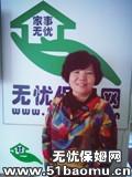 北京北京周边住家保姆:育儿嫂_做家务:全职带孩子:照顾能自理老人保姆