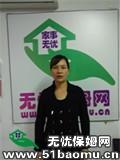 郑东新区住家保姆