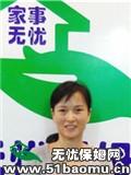 松江大学城住家保姆:不住家保姆:育儿嫂:小时工