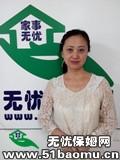 福田岗厦月嫂