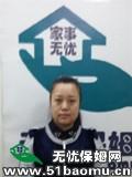 朝阳亚运村住家保姆:月嫂:育儿嫂