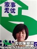松江大学城住家保姆:不住家保姆:育儿嫂