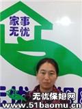 松江新城不住家保姆:育儿嫂