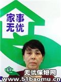 松江新城住家保姆:不住家保姆:月嫂:育儿嫂