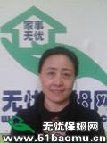 闸北延长路月嫂:育儿嫂