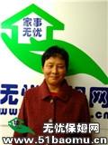 上海长宁住家保姆_做家务:照顾能自理老人:照顾半自理老人:照顾不能自理老人:照顾病人:公司做饭保姆