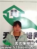 北京大兴黄村住家保姆_做家务:辅助带孩子保姆