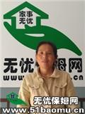 浦东三林小时工