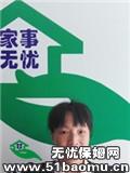 松江新城不住家保姆
