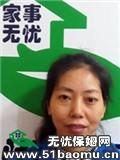 渝北汽博中心住家保姆:不住家保姆