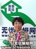 北京 立水桥住家保姆_36个月经验做家务:照顾能自理老人:照顾半自理老人:照顾不能自理老人保姆