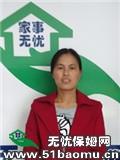 上海闵行七宝小时工_做家务保姆