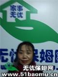 北京朝阳住家保姆:育儿嫂_做家务:全职带孩子保姆