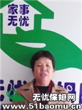 松江老城小时工