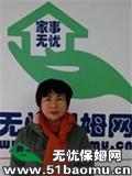 河东大王庄月嫂
