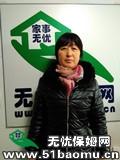北京石景山鲁谷住家保姆_做家务:照顾能自理老人保姆