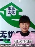 丰台方庄月嫂:育儿嫂