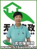 松江新城育儿嫂