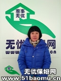 城阳流亭月嫂:育儿嫂