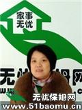浦东三林月嫂