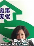 松江新城住家保姆:不住家保姆:育儿嫂