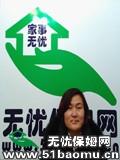 青岛城阳夏庄小时工_做家务:辅助带孩子保姆