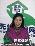 北京团结湖不住家保姆:小时工_36个月经验做家务:辅助带孩子保姆