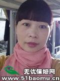 龙华新区民治月嫂