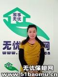 青岛城阳周边月嫂:育儿嫂_做家务:全职带孩子保姆