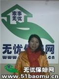 长宁中山公园不住家保姆:小时工