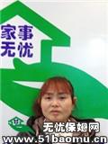 松江大学城住家保姆:小时工