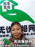 重庆渝北汽博中心住家保姆_做家务:照顾能自理老人保姆