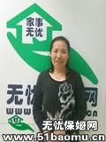李沧沧口公园月嫂
